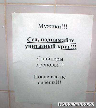 прикольные рекламы в туалет